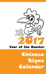 2017 Chinese signs calendar - year of the rooster - front cover