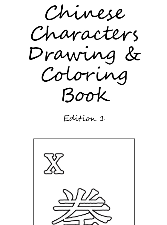 Chinese Characters Drawing & Coloring Book
