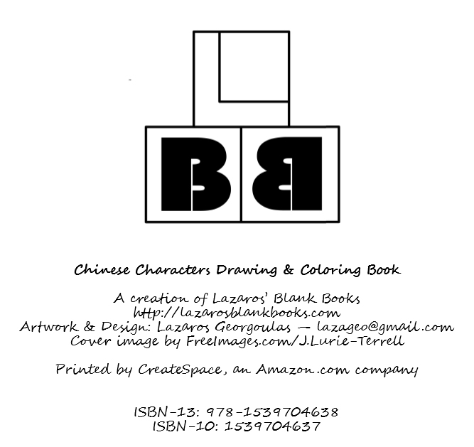 Chinese characters drawing and coloring book - By Lazaros' Blank Books