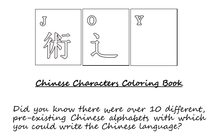 Chinese characters drawing and coloring book - Book interior 3