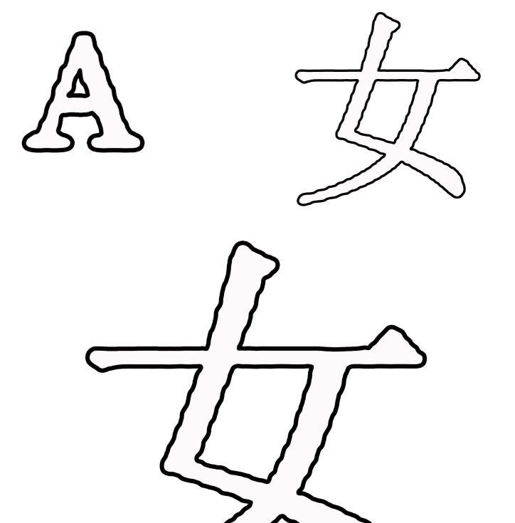 Chinese characters drawing and coloring book - Book interior 4