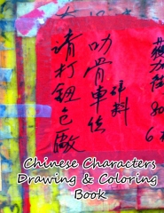 Chinese characters drawing and coloring book - Front cover