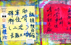 Chinese characters drawing and coloring book - Full cover