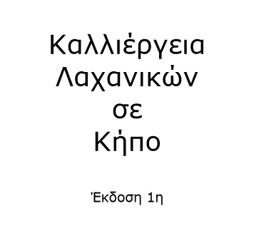 Grow vegetables in your garden - Greek version - Book interior 1