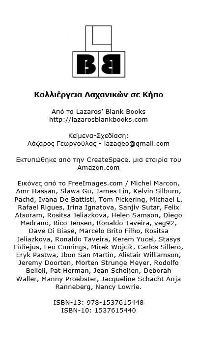 Grow vegetables in your garden - Greek version - By Lazaros' Blank Books