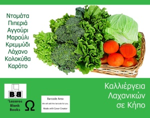 Grow vegetables in your garden - Greek version - Full cover