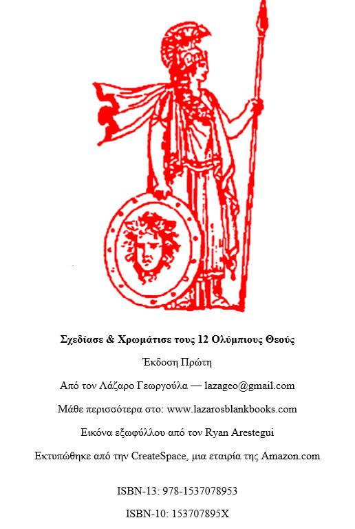 Draw and color the 12 olympian gods - By Lazaros' Blank Books