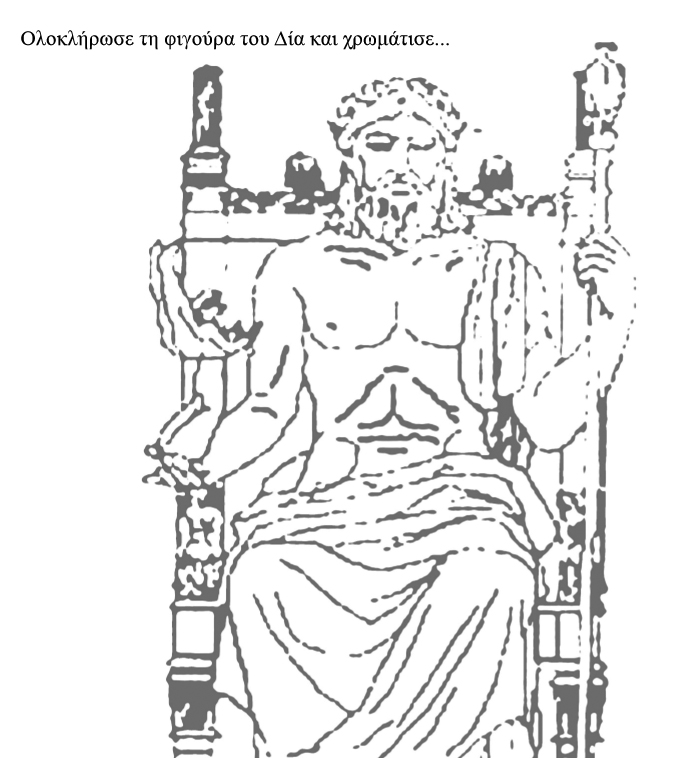 Draw and color the 12 olympian gods - Book interior 5