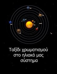 Solar system coloring trip - Greek edition - Front cover