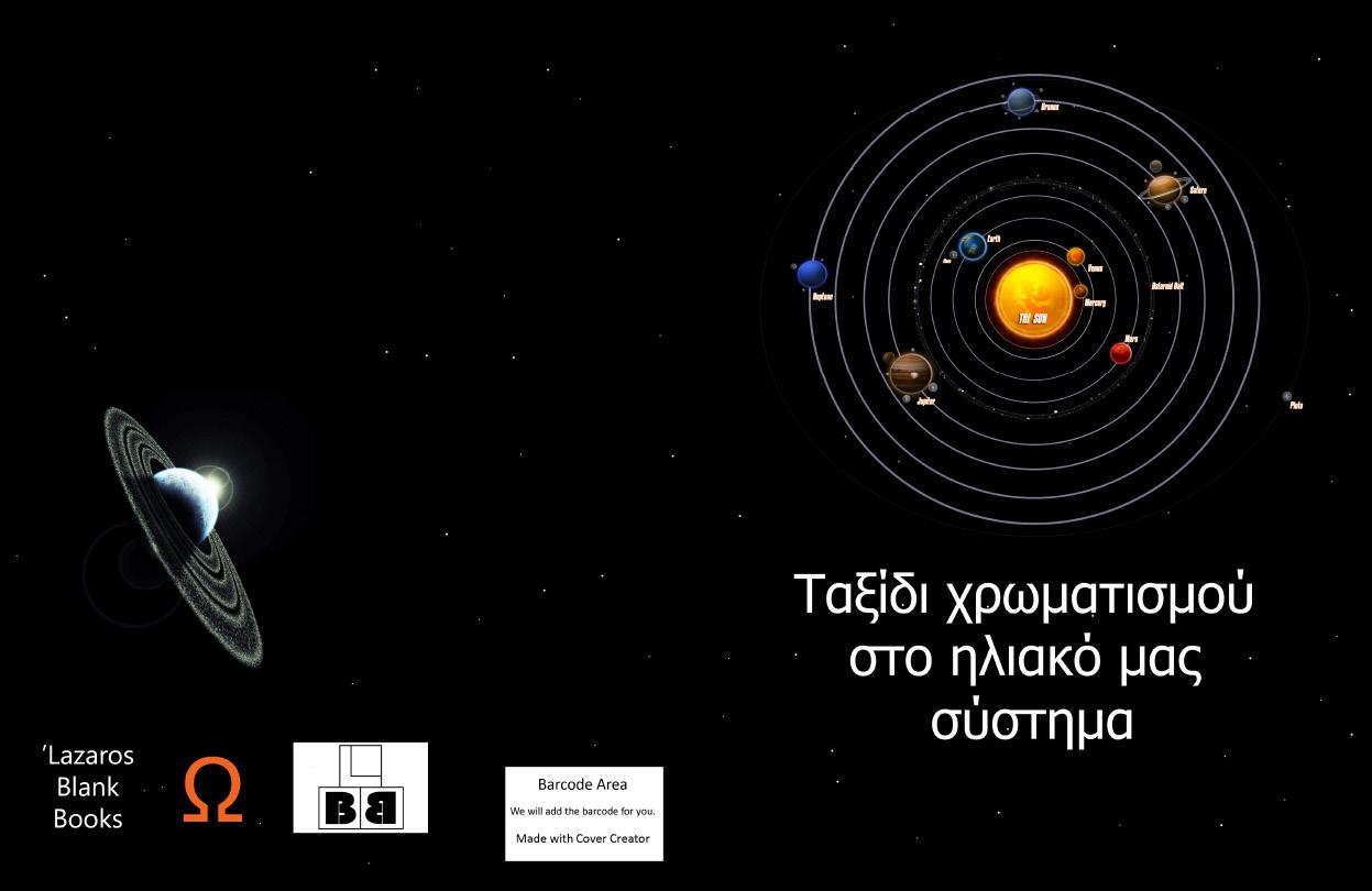 Solar System Coloring Trip (Greek) – Lazaros' Blank Books
