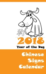 2018 Chinese Signs Calendar - Year Of The Dog - Front cover