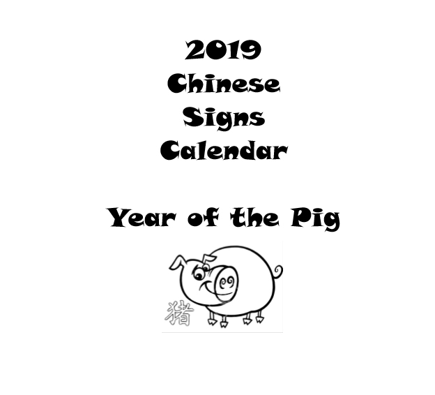 2019 Chinese Signs Calendar - Year of the Pig - Book interior 1