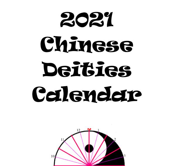 2021 Chinese Deities Calendar - Book Interior 1