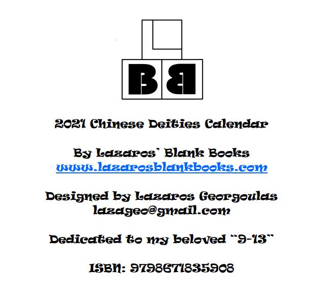 2021 Chinese Deities Calendar - Book Interior 2